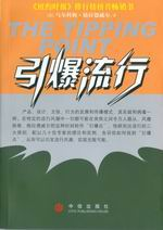 《引爆流行:小事如何产生大变化》(The Tipping Point: How Little Things Can Make a Big Difference)