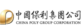 中国保利集团公司(China Poly Group Corporation)