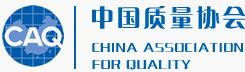 中国质量协会(China Association for Quality,CAQ)