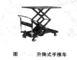 升降式手推车